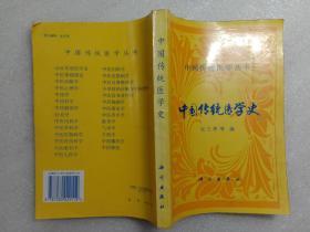 中国传统医学丛书 中国传统医学史 史兰华等编 科学出版社
