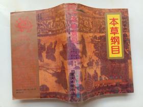 中国古代养生疗疾八大巨著 本草纲目 白话全图本 重庆大学出版社