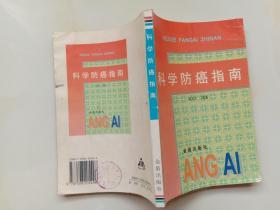 科学防癌指南 陆志仁编 金盾出版社1998年1版1印