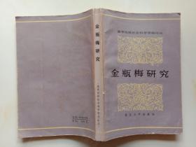 金瓶梅研究 复旦大学出版社1984年1版1印