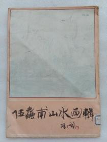伍蠡甫山水画辑 上海人民美术出版社1984年1版1印8开活页12张全馆藏包邮