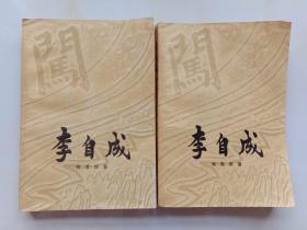 李自成 第二卷 中、下册 姚雪垠著 中国青年出版社