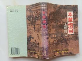 本草纲目 全图附方 李时珍著 李若溪等编 重庆大学出版社1995年1版1印