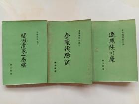 金陵残照记 二、三、四 农村读物出版社
