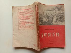 中国青年的光荣传统丛书 光辉的五四 中国青年出版社1959年1版1印