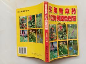 实用青草药1020例原色图谱 福建科学技术出版社2000年1版1印