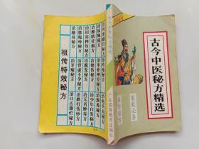 古今中医秘方精选 李振琼主编 广东高等教育出版社1版2印
