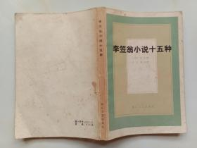 李笠翁小说十五种 李渔撰 浙江文艺出版社1984年1版1印