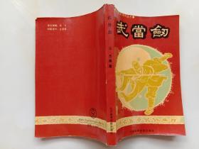 武当剑 马杰编 北京体育出版社1990年1版1印