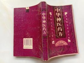 中华古医药方 中华神医药方 唐笑语编 巴蜀书社1998年1版1印
