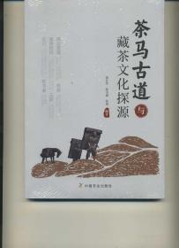 茶马古道与藏茶文化探源