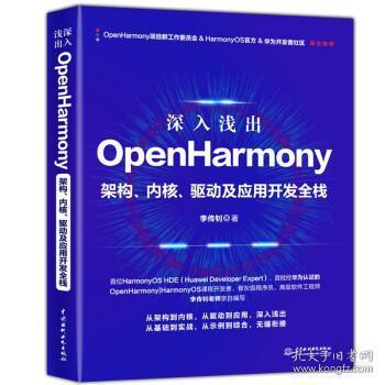 深入浅出OpenHarmony——架构、内核、驱动及应用开发全栈