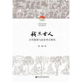 中国社会科学院老年学者文库:我思古人——古代铭刻与历史考古研