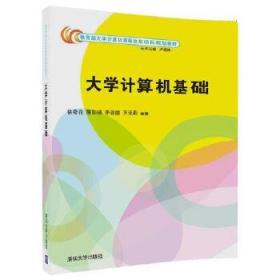 教育部大学计算机课程改革项目规划教材:大学计算机基础(本科教