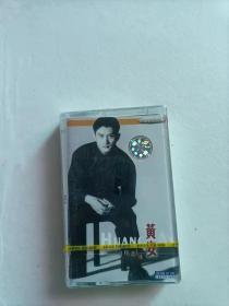 黄安 老磁带