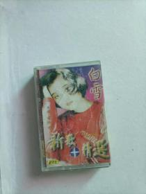 白雪 新歌+精选 老磁带