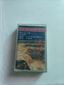黄河大合唱 老磁带