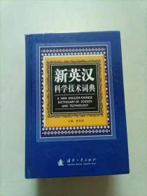 新英汉科学技术词典