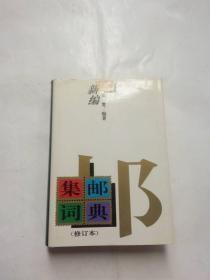 新编集邮词典 修订本