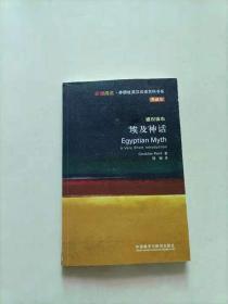 埃及神话-通识读本-典藏版:斑斓阅读·外研社英汉双语百科书系典藏版