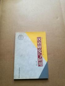 汉语研究与应用.第三辑