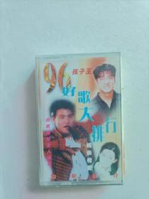 96好歌大排行 老磁带