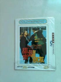 甜蜜坏朋友 DVD