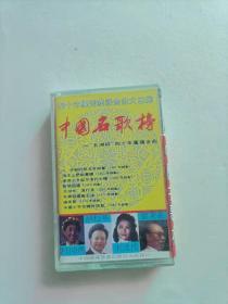 中国名歌榜 老磁带