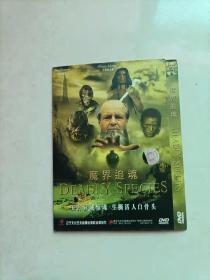 魔界追魂 DVD