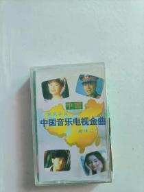 中国音乐电视金曲 老磁带