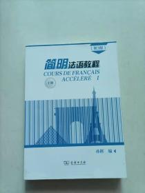 简明法语教程(第3版)上册