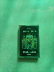 迈克杰克逊·危险之旅 老磁带