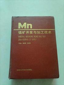 锰矿开发与加工技术