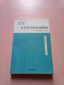 大学生日语大赛指南