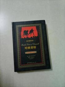 哈姆雷特:中英对照全译本