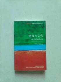建筑与文化:Architecture: A Very Short Introduction
