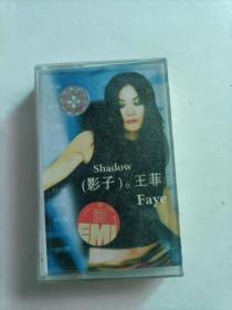 影子 王菲 老磁带