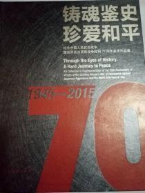 1945-2015 铸魂鉴史 珍爱和平 纪念中国人民抗日战争既世界反法西斯战争胜利70周年美术作品集
