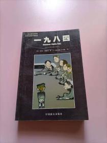 一九八四:英汉对照插图全译本
