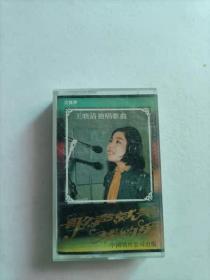 王晓清 歌声就是我的爱 老磁带