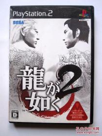 【PS2游戏】如龙2(2DVD+游戏手册)详见图片和描述