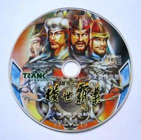 【游戏】皇帝之横世霸业(简体中文完整版 1CD)