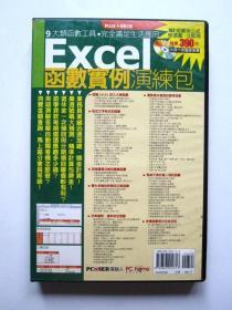 【电脑软件】Excel 函数实例演练包(1CD 9大类函数工具 102招实用公式)详见图片和描述