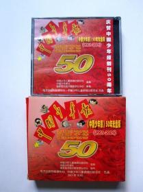 【丰富的资料 成长的记忆 】《中国少年报》50年光盘版(1951-2001 5碟光盘 从1951年11月5日的创刊号到2001年的每一期报纸)光盘都能正常使用 详见图片