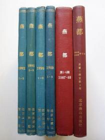 【精装合订6册 】燕都(1985年-1992年 全45期 丰富的老北京史料)详见图片和描述