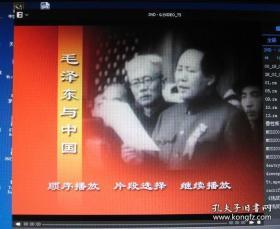 【大型历史文献片】毛泽东与中国(9DVD 毛泽东 周恩来 刘少奇 林彪 江青 三反五反 平反冤假错案 边境战火)光盘都能正常播放 详见图片