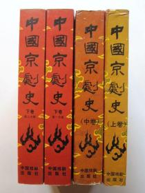 【一版一印 私藏品好】中国京剧史(上中下 4册)详见图片