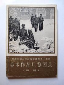 【庆祝中国人民解放军建军五十周年】美术作品展览图录(版画)