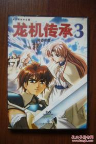 【游戏】龙机传承3黄昏使者(1CD)详见图片