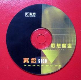 【电脑安装光盘】联想魔盘 商侣S100 商务精英的移动秘笈(1CD)